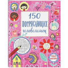 """Кроссворды и головоломки """"150 потрясающих головоломок"""" Эксмо"""