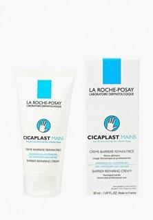 Крем для рук La Roche-Posay