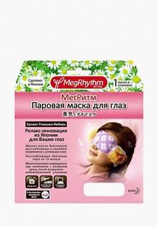 Маска для кожи вокруг глаз MegRhythm