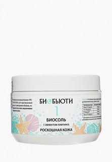Соль для ванн БиоБьюти