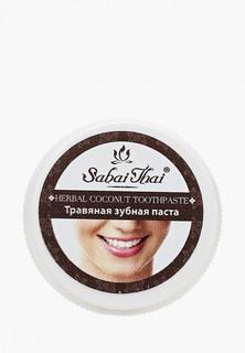 Зубная паста Sabai Thai Authentic SPA