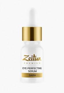 Сыворотка для кожи вокруг глаз Zeitun