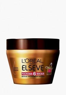 Маска для волос LOreal Paris