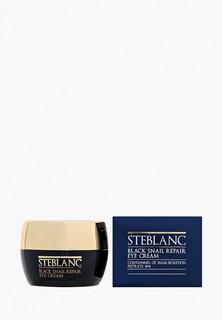 Крем для кожи вокруг глаз Steblanc