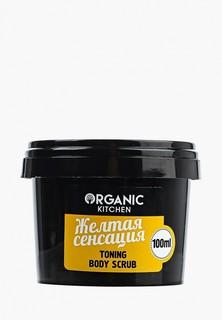 Скраб для тела Organic Kitchen