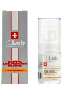 Сыворотка для лица I.C.LAB INDIVIDUAL COSMETIC