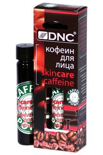 Кофеин для лица 26 мл DNC