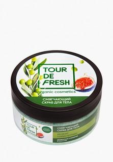 Скраб для тела Tour De Fresh