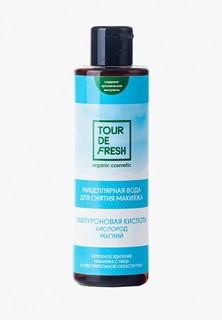 Мицеллярная вода Tour De Fresh
