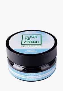 Скраб для лица Tour De Fresh