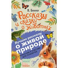 Рассказы и сказки о животных с вопросами и ответами для почемучек Издательство АСТ