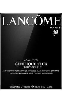 Маска для кожи вокруг глаз в патчах Genifique Yeux Light Pearl Lancome