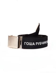 Черный текстильный ремень с лого ГОША РУБЧИНСКИЙ