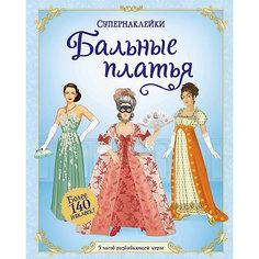 """Книжка с наклейками """"Супернаклейки"""" Бальные платья Махаон"""