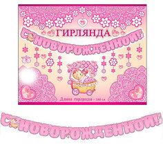 """Гирлянда-буквы Патибум """"С Новорожденной!"""", 160 см"""