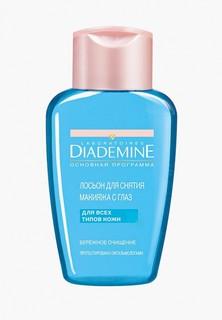 Средство для снятия макияжа Diademine