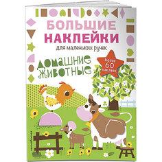 """Книжка с наклейками """"Большие наклейки для маленьких ручек"""" Домашние животные Эксмо"""