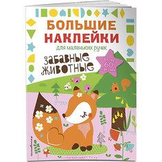 """Книжка с наклейками """"Большие наклейки для маленьких ручек"""" Забавные животные Эксмо"""