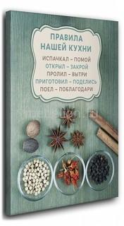 Панно (40х50 см) Правила нашей кухни 1139731 Ekoramka