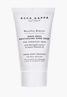 Крем для рук Acca Kappa