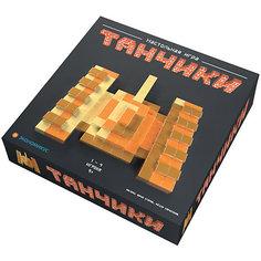 Настольная игра Танчики, арт.Э006 Экономикус