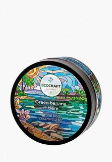 Масло для тела Ecocraft