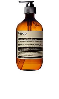 Гель для тела geranium leaf - Aesop