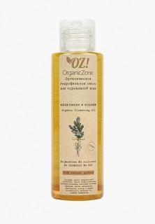 Масло для лица OZ! OrganicZone