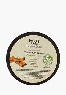 Маска для волос OZ! OrganicZone