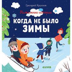 """Сказки """"Пижамные истории"""" Когда не было зимы, Г. Кружков Clever"""