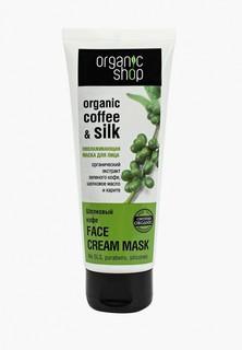Маска для лица Organic Shop