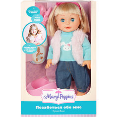 """Интерактивная кукла Mary Poppins """"Зайка"""" Поиграй со мной, Софи, 33 см"""