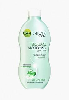 Молочко для тела Garnier