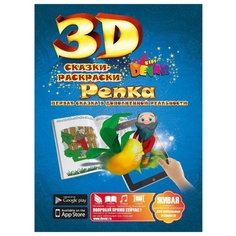 DEVAR Сказки-раскраски 3D.