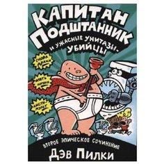 Пилки Д. Капитан Подштанник и Машины творения