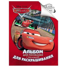 РОСМЭН Альбом для рисования с