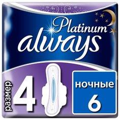 Always прокладки Platinum Ultra