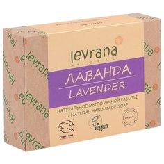 Мыло кусковое Levrana Лаванда
