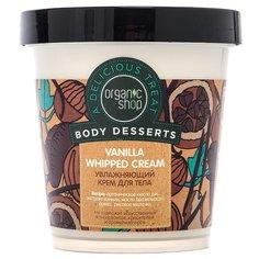 Крем Organic Shop Vanilla