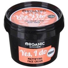 Organic Shop KITCHEN Крем
