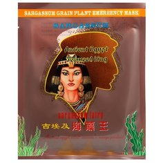 Beauty Style маска Sargassum с