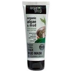 Organic Shop маска Морские