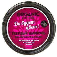 Твердый шампунь Organic Shop