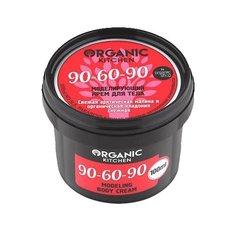 Крем Organic Shop Organic
