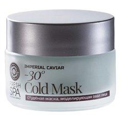 Natura Siberica маска Imperial