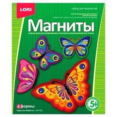LORI Магниты - Чудесные бабочки