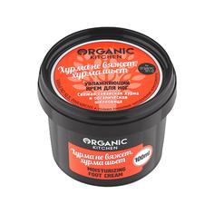 Organic Shop Крем для ног