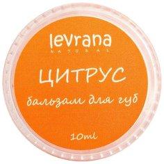 Levrana Бальзам для губ Цитрус