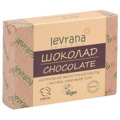 Мыло кусковое Levrana Шоколад