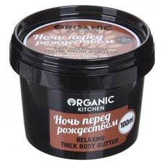 Масло Organic Shop Organic